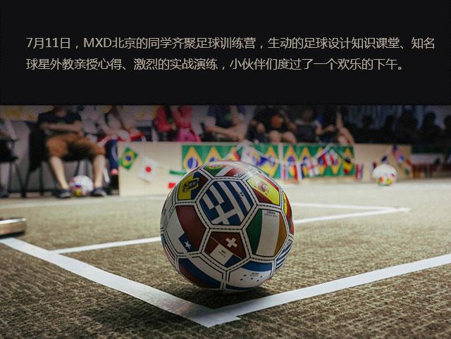 MBD-BJ-足球训练营-移动版Q_01