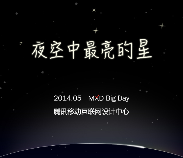 MBD-SZ-夜空中最亮的星-移动版Q_01